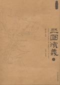 《三国演义地图珍藏本》