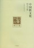 《中国棋文化峰会文集》