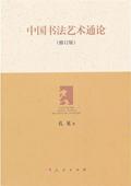 《中国书法艺术通论(修订版)》