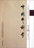 《中国楚辞学》第17辑