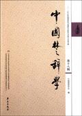 《中国楚辞学》第18辑