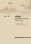 《傅斯年:中国近代历史与政治中的个体生命》