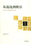 《从混沌到秩序——中国上古地理思想史述论》