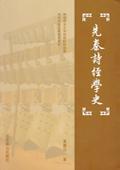《先秦诗经学史》