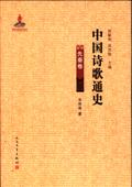 《中国诗歌通史》