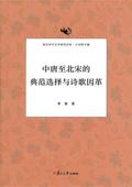 《中唐至北宋的典范选择与诗歌因革》