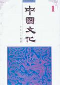 《中国文化》第1期(1989年创刊号)