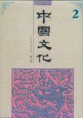 《中国文化》第2期(1990年6月)