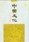 《中国文化》第3期(1990年12月)