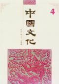 《中国文化》第4期(1991年6月)