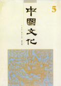《中国文化》第5期(1991年12月)