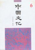 《中国文化》第6期(1992年9月)