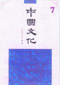 《中国文化》第7期(1992年11月)
