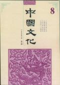 《中国文化》第8期(1993年6月)