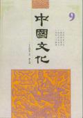 《中国文化》第9期(1994年2月)