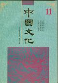 《中国文化》第11期(1995年7月)