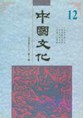 《中国文化》第12期(1995年12月)