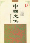 《中国文化》第13期(1996年6月)