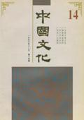 《中国文化》第14期(1996年12月)