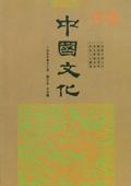 《中国文化》第15-16期(1997年12月)
