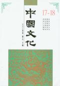 《中国文化》第17-18期(2001年3月)