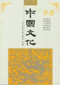 《中国文化》第19-20期(2002年12月)