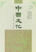 《中国文化》第21期(2004年6月)
