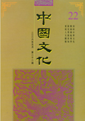 《中国文化》第22期(2006年5月)