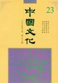 《中国文化》第23期(2006年12月)