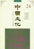 《中国文化》第24期(2007年春季号)