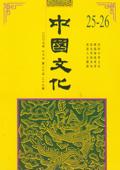 《中国文化》第25-26期(2007年秋季号)