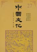 《中国文化》第27期(2008年春季号)