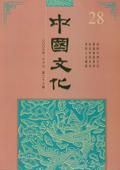 《中国文化》第28期(2008年秋季号)