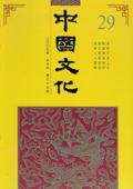 《中国文化》第28期(2009年春季号)