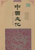《中国文化》第30期(2009年秋季号)