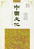 《中国文化》第31期(2010年春季号)