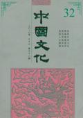 《中国文化》第32期(2010年秋季号)
