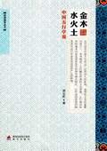 《金木水火土(中国五行学说)》