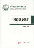 《中国诗歌史通论》