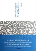 《中国近代史》