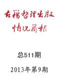 《古籍整理出版情况简报》2013年第9期