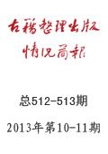 《古籍整理出版情况简报》2013年第10、11期