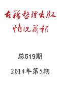 《古籍整理出版情况简报》2014年第5期