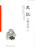 《纪传版二十六史:史记人物全传》
