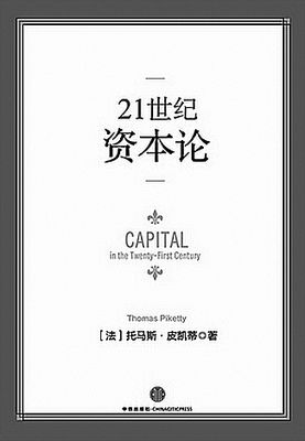 《21世纪资本论》:世界性的思想震动-2014光明书榜年度图书图片