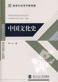 《中国文化史》