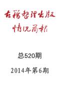 《古籍整理出版情况简报》2014年第6期