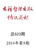 《古籍整理出版情况简报》2014年第9期