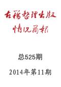 《古籍整理出版情况简报》2014年第11期