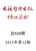 《古籍整理出版情况简报》2014年第12期